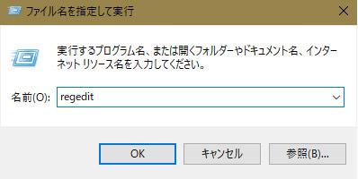 レジストリファイルを開く