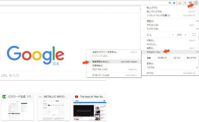 Google Chromeでの削除