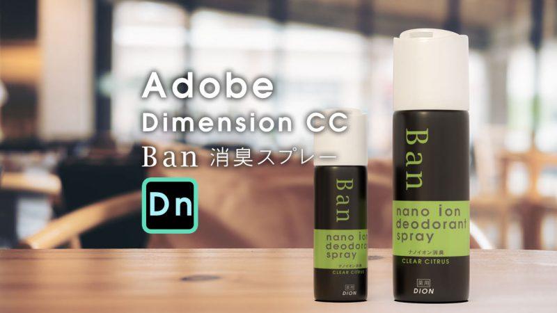 Adobe Dimension CC 講座 | パソコン生活サポートPasonal