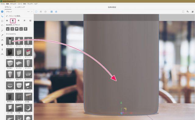 3Dオブジェクトの設置