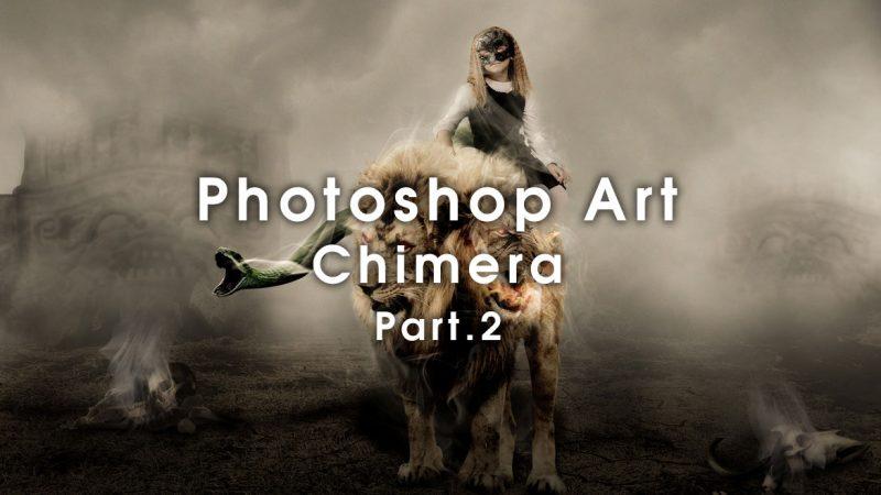 Photoshop アート / キメラと少女 チュートリアル【Part.2】