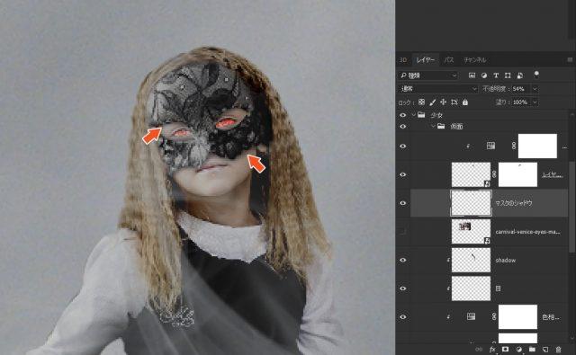 マスクの下にシャドウを追加する