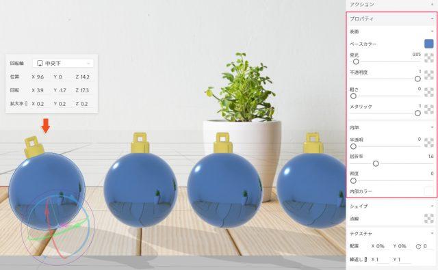ボール1の回転とマテリアルの設定値