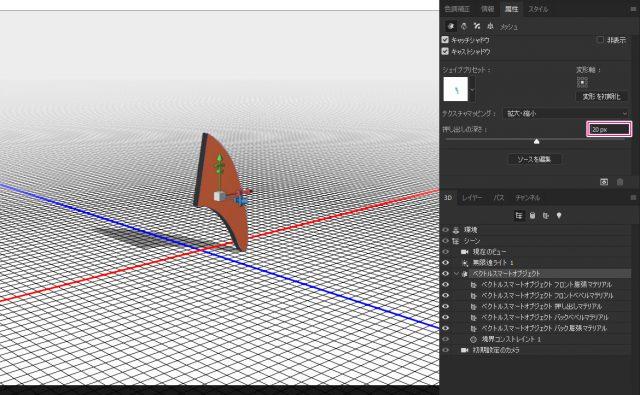 3Dオブジェクトにする