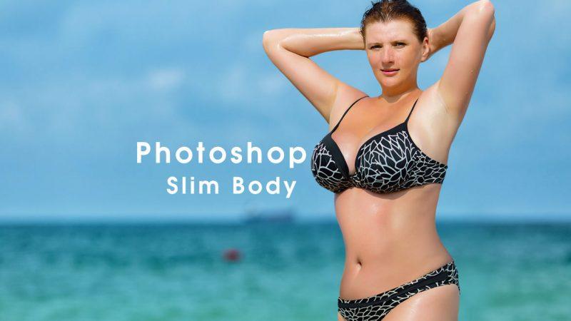 Photoshop 女性をスリムにする簡単な方法! 自然なレタッチの極意