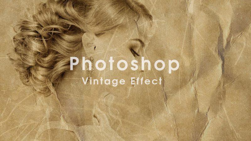 Photoshop ビンテージ写真を簡単に作る方法