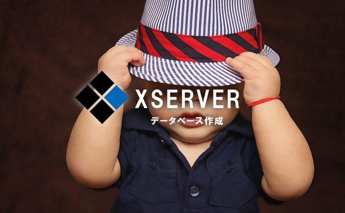 エックスサーバーでデータベースを作成する方法