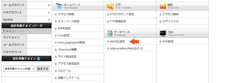 データベースのMySQL設定を選択する