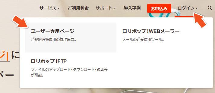 ユーザー専用ページにアクセスする