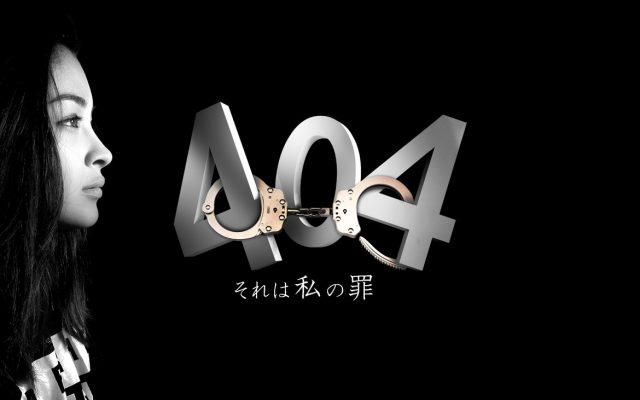 404それは私の罪