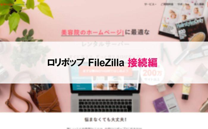 ロリポップで簡単FTP接続設定-Filezilla編