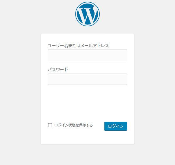 WordPressの管理画面にアクセスできるか試す