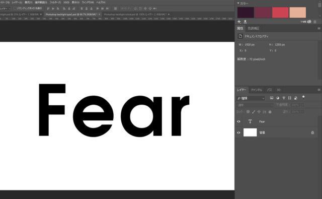 Fearのテキストを配置する