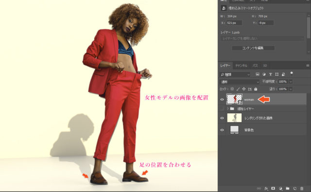 女性の画像を配置し、足元の位置を合わせる