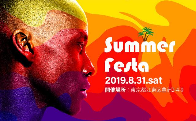 Photoshop デザインポスター / Summer Festa 2019
