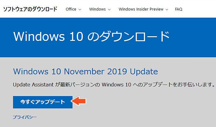 Microsoft の公式ページにアクセス