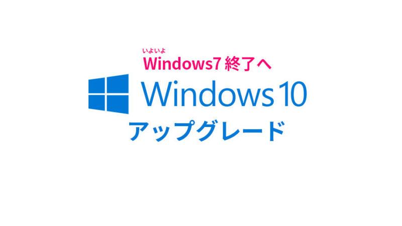 Windows10に無償でアップグレード! Windows7は1月14に終了へ。