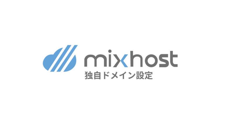 mixhost(ミックスホスト)の独自ドメイン設定