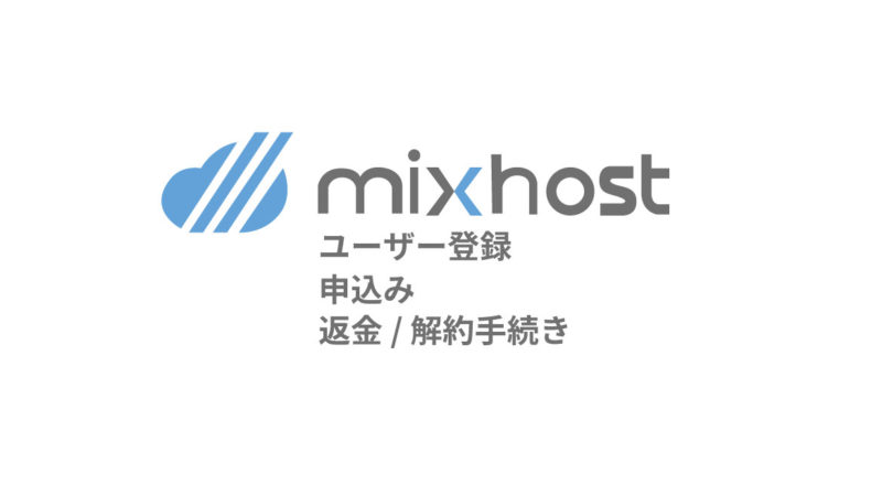 ミックスホストのユーザー登録・申込み・解約・返金手続き