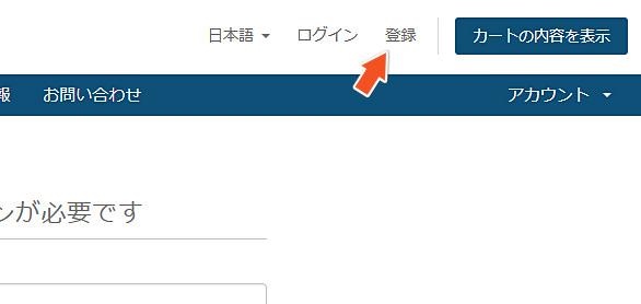 ユーザー登録を行う