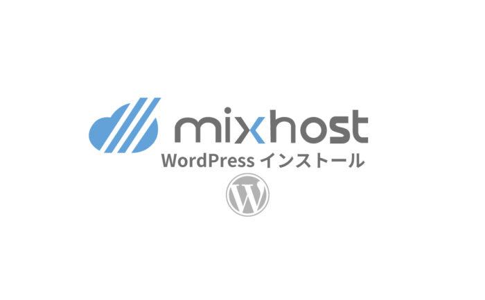 mixhost(ミックスホスト)でWordPressをインストール