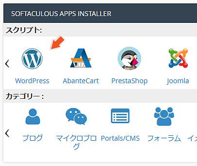 APP インストーラーからWordPressを選択