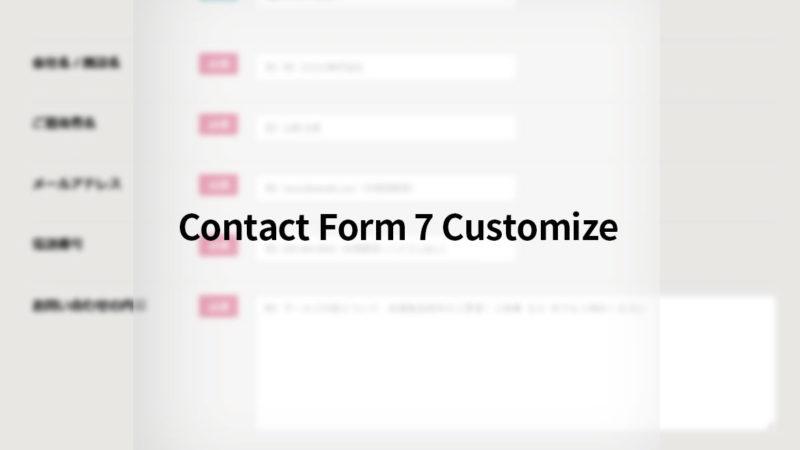 Contact Form 7 お問い合わせカスタマイズ