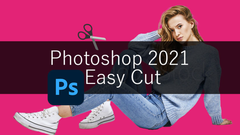 Photoshop 2021 チュートリアル 簡単! 被写体の切り抜き
